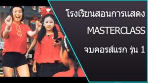 โรงเรียนสอนการแสดง MasterClassStudio