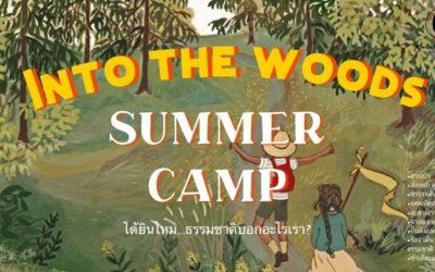 Summer Camp For Kids 2020 'Into The Wood' by MasterClass Studio ⛺🚀🍃🌌🐾🌿🌈 – ค่ายธรรมชาติเสริมทักษะสำหรับเด็ก